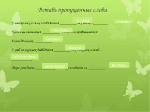 Вставь пропущенные слова У насекомых из яиц появляются _________, а у птиц –_