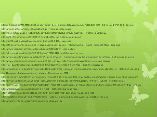 http://s48.radikal.ru/i119/1110/76/2a0a415ee155.jpg -фон http://img-fotki.ya...