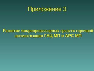 Приложение 3 Развитие микропроцессорных средств горочной автоматизации ГАЦ МП