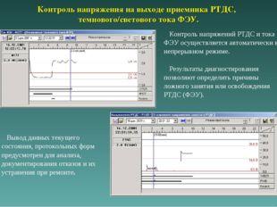 Контроль напряжения на выходе приемника РТДС, темнового/светового тока ФЭУ. В
