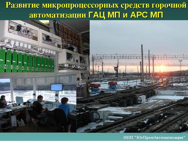 Развитие микропроцессорных средств горочной автоматизации ГАЦ МП и АРС МП НПП...