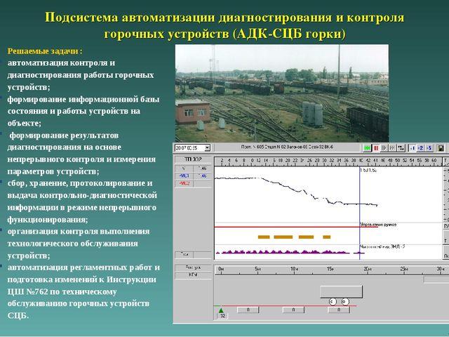 Подсистема автоматизации диагностирования и контроля горочных устройств (АДК-...