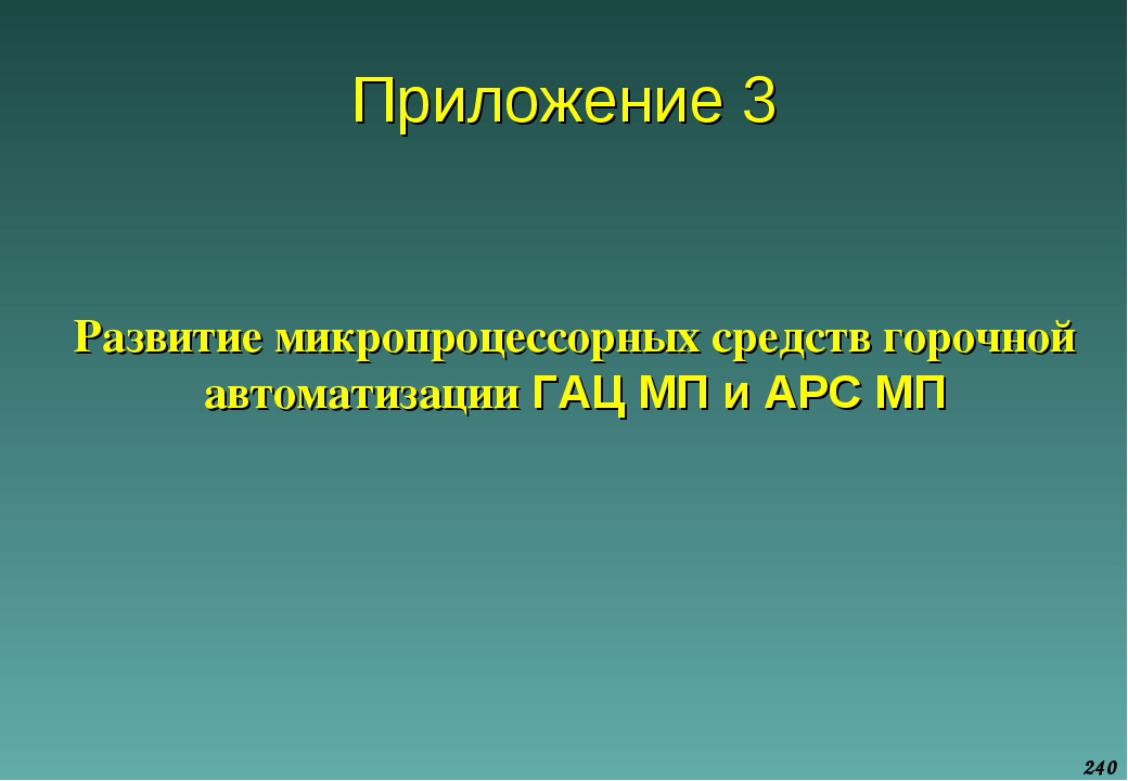 Приложение 3 Развитие микропроцессорных средств горочной автоматизации ГАЦ МП...