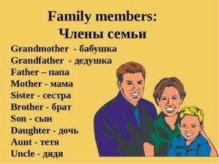 Family members: Члены семьи Grandmother - бабушка Grandfather - дедушка Fathe