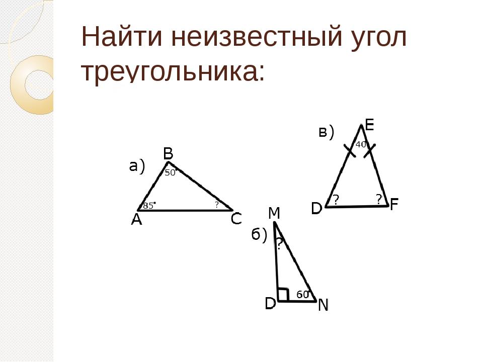 Найти неизвестный угол треугольника: