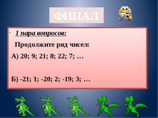 1 пара вопросов: Продолжите ряд чисел: А) 20; 9; 21; 8; 22; 7; … Б) -21; 1;