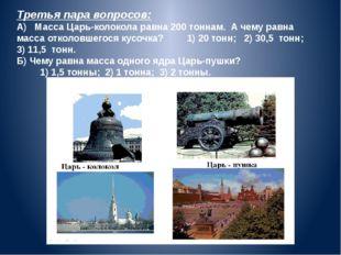 Третья пара вопросов: А) Масса Царь-колокола равна 200 тоннам. А чему равна м