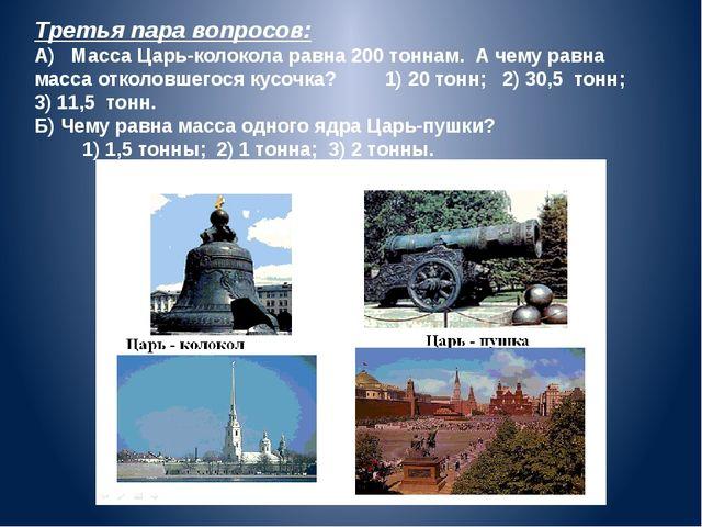 Третья пара вопросов: А) Масса Царь-колокола равна 200 тоннам. А чему равна м...