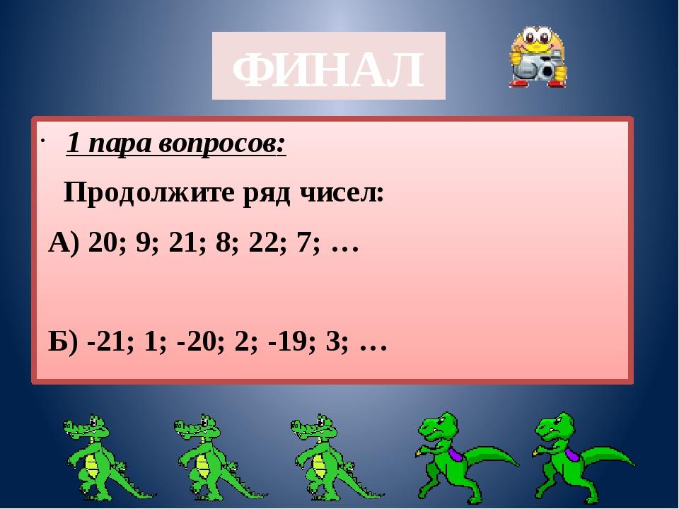 1 пара вопросов: Продолжите ряд чисел: А) 20; 9; 21; 8; 22; 7; … Б) -21; 1;...