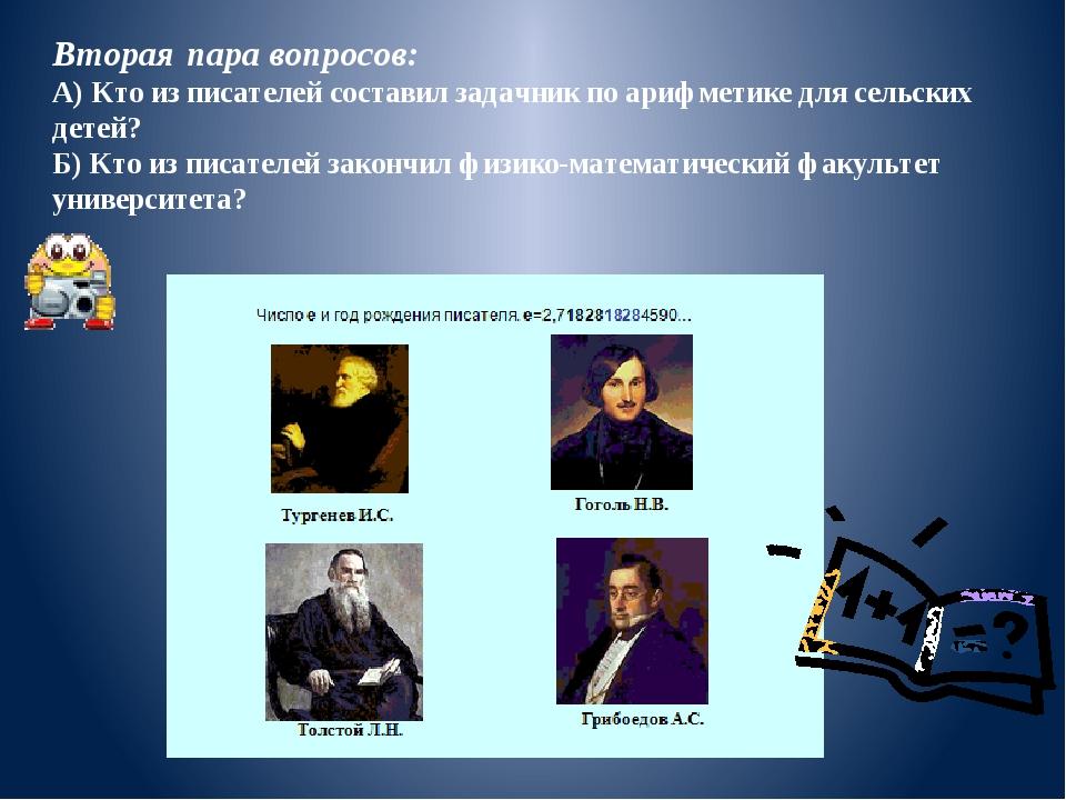 Вторая пара вопросов: А) Кто из писателей составил задачник по арифметике для...