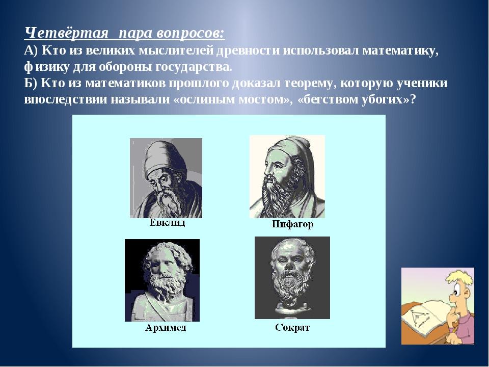 Четвёртая пара вопросов: А) Кто из великих мыслителей древности использовал м...