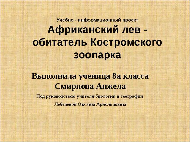 Учебно - информационный проект Африканский лев - обитатель Костромского зооп...
