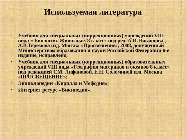 Используемая литература Учебник для специальных (коррекционных) учреждений VI...