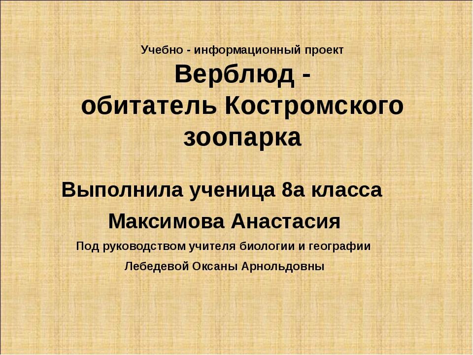 Учебно - информационный проект Верблюд - обитатель Костромского зоопарка Вып...
