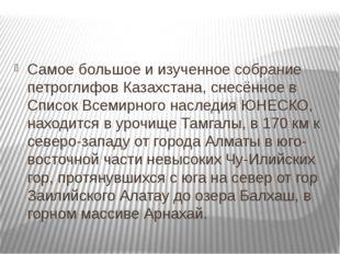Самое большое и изученное собрание петроглифов Казахстана, снесённое в Списо