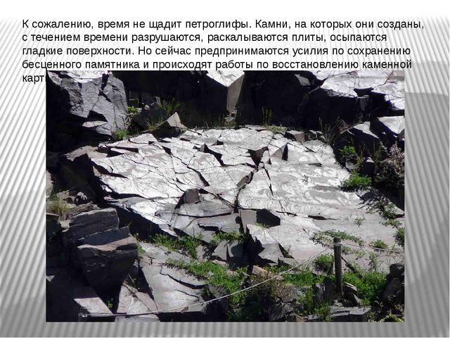 К сожалению, время не щадит петроглифы. Камни, на которых они созданы, с тече...