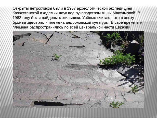 Открыты петроглифы были в 1957 археологической экспедицией Казахстанской акад...
