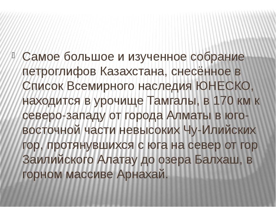Самое большое и изученное собрание петроглифов Казахстана, снесённое в Списо...