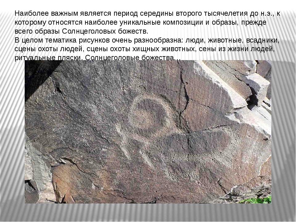 Наиболее важным является период середины второго тысячелетия до н.э., к котор...