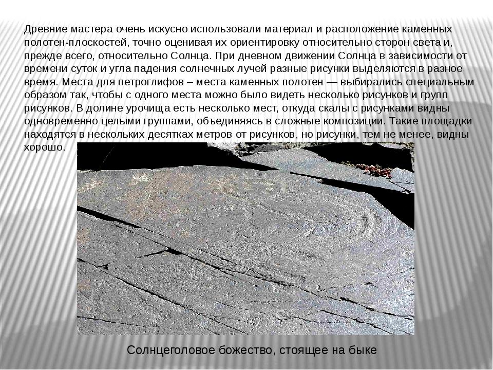 Древние мастера очень искусно использовали материал и расположение каменных...