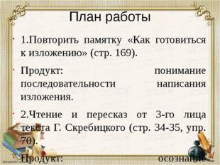 План работы 1.Повторить памятку «Как готовиться к изложению» (стр. 169). Прод