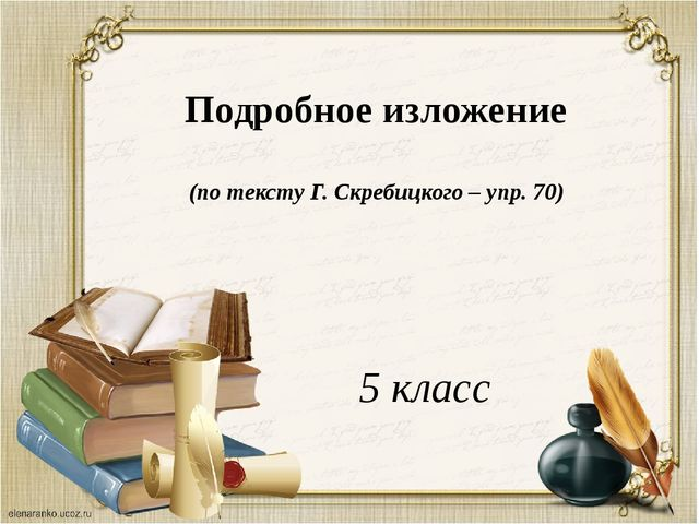 Подробное изложение (по тексту Г. Скребицкого – упр. 70) 5 класс