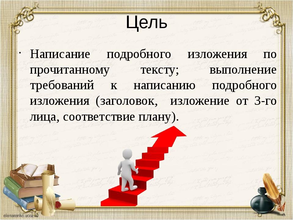 Цель Написание подробного изложения по прочитанному тексту; выполнение требов...