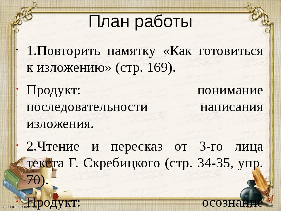 План работы 1.Повторить памятку «Как готовиться к изложению» (стр. 169). Прод...