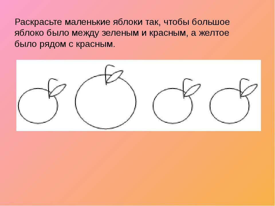 Раскрасьте маленькие яблоки так, чтобы большое яблоко было между зеленым и кр...