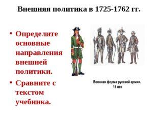 Внешняя политика в 1725-1762 гг. Определите основные направления внешней поли