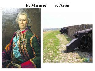 Б. Миних г. Азов