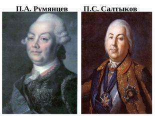 П.А. Румянцев П.С. Салтыков