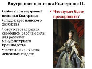 Внутренняя политика Екатерины II. Особенности внутренней политики Екатерины: