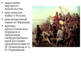 нарастание народного недовольства, крестьянская война в России, революционный