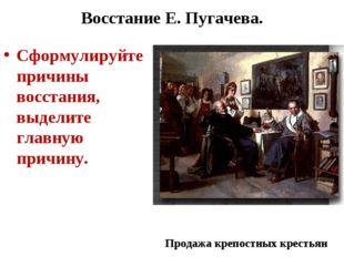 Восстание Е. Пугачева. Сформулируйте причины восстания, выделите главную прич