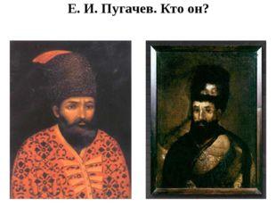 Е. И. Пугачев. Кто он?