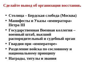 Сделайте вывод об организация восстания. Столица – Бердская слобода (Москва)
