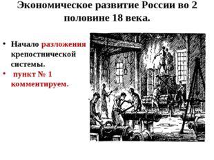Экономическое развитие России во 2 половине 18 века. Начало разложения крепос