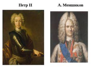 А. Меншиков Петр II