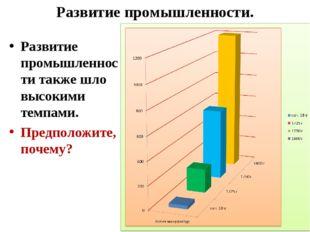 Развитие промышленности. Развитие промышленности также шло высокими темпами.
