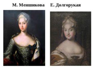 М. Меншикова Е. Долгорукая