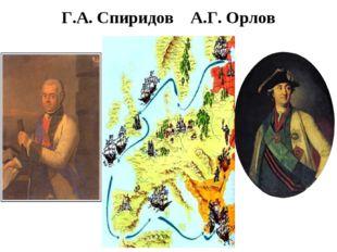 Г.А. Спиридов А.Г. Орлов