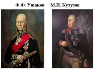 Ф.Ф. Ушаков М.И. Кутузов