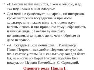 «В России велик лишь тот, с кем яговорю, идо тех пор, пока яс ним говорю.»