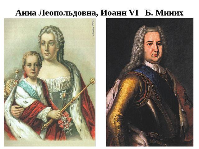 Анна Леопольдовна, Иоанн VI Б. Миних