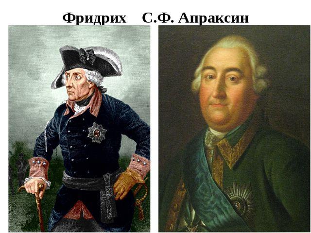 Фридрих С.Ф. Апраксин