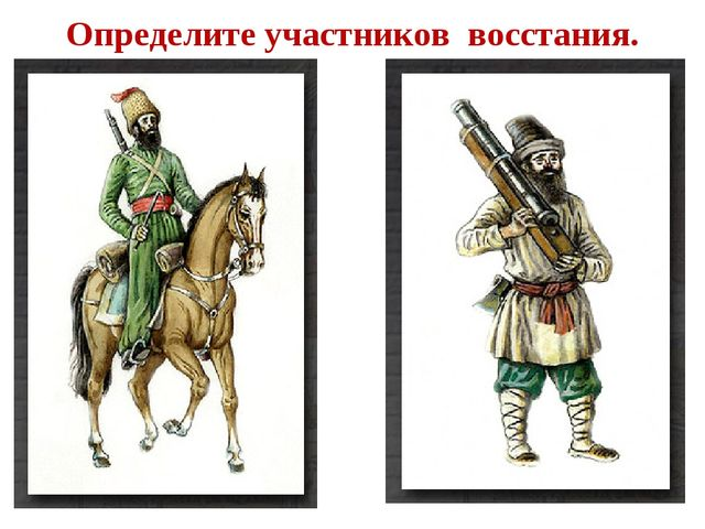 Определите участников восстания.