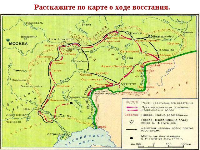 Расскажите по карте о ходе восстания.