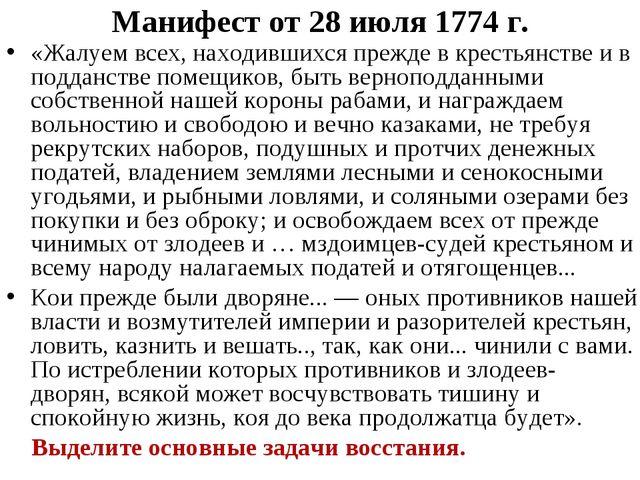 Манифест от 28 июля 1774 г. «Жалуем всех, находившихся прежде в крестьянстве...