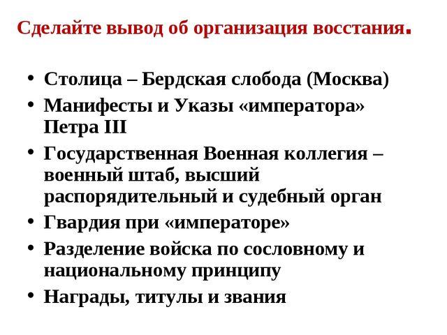 Сделайте вывод об организация восстания. Столица – Бердская слобода (Москва)...